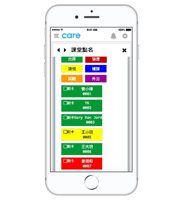 care補教管理系統-手機點名-課堂點名